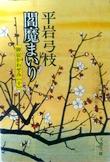 平岩弓枝  「御宿かわせみ」10  文春文庫
