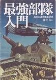 藤井久ほか  「最強部隊入門」  光人社NF文庫
