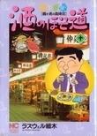 ラズウェル細木  「酒のほそ道」  日本文芸社