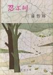 三浦哲郎  「忍ぶ川」  新潮文庫