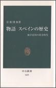 岩根圀和  「物語スペインの歴史」  中公新書