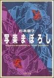 杉本章子  「写楽まぼろし」  文春文庫