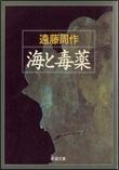 遠藤周作  「海と毒薬」  新潮文庫