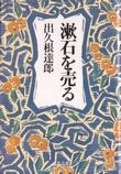 出久根達郎  「漱石を売る」  文春文庫