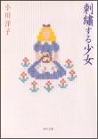 小川洋子  「刺繍する少女」  角川文庫
