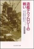 吉田俊雄  「造艦テクノロジーの戦い」  光人社NF文庫