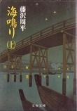 藤沢周平 「海鳴り」上下 文春文庫