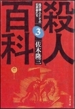 佐木隆三  「殺人百科」3  文春文庫