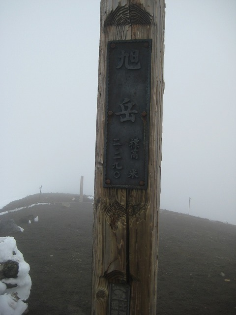 旭岳 009