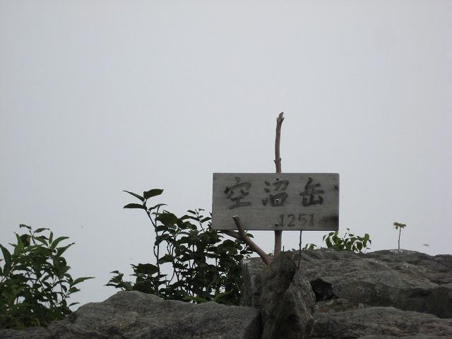 空沼岳と襟裳岬 159
