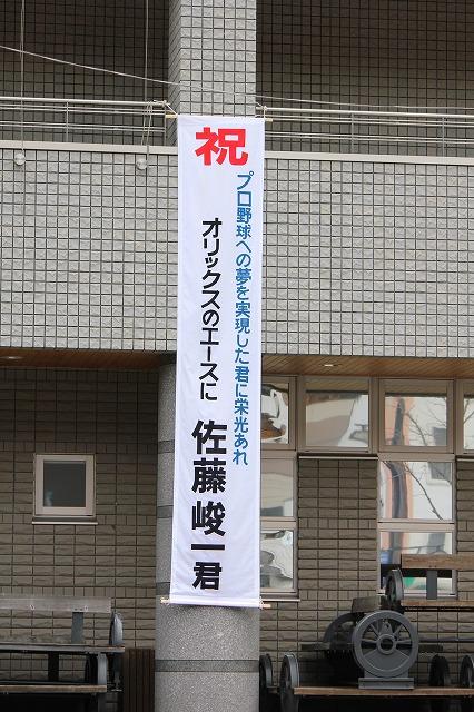佐藤君 001