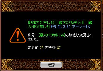 RedStone 12.04.02[02]HP再構成4