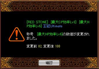 RedStone 12.03.30[01]HP再構成2