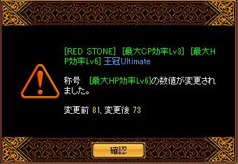 RedStone 12.03.29[00]HP再構成