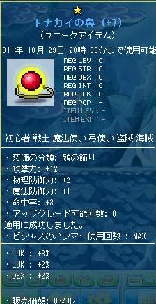 Maple111001_095410.jpg