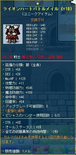 Maple120107_210136.jpg