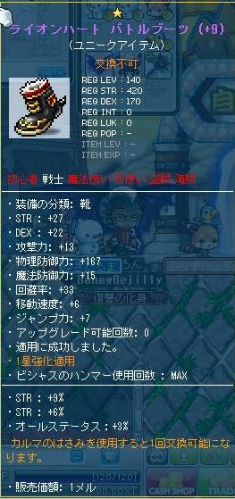 Maple120118_172618.jpg