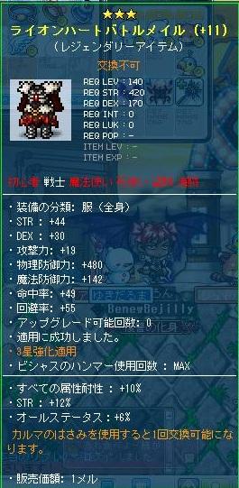Maple120118_172702.jpg