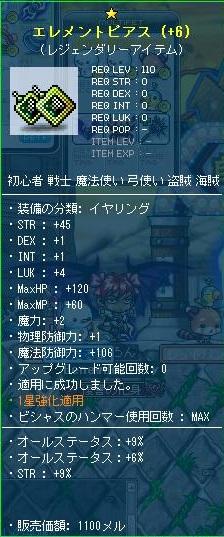 Maple120118_172728.jpg