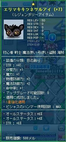 Maple120118_172739.jpg