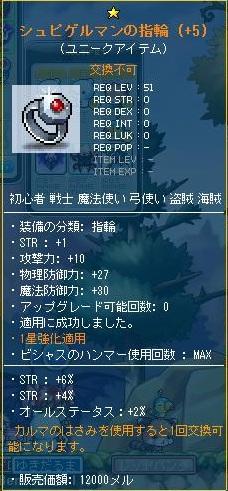 Maple120118_185640.jpg
