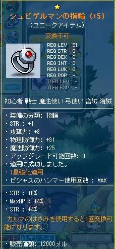 Maple120118_185642.jpg