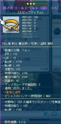 Maple120123_224950_20120222175307.jpg