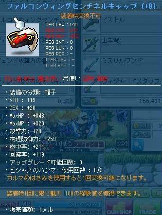 Maple120130_215750.jpg