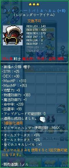 Maple120210_201715.jpg