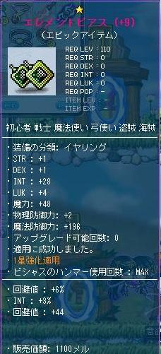 Maple120301_212424.jpg