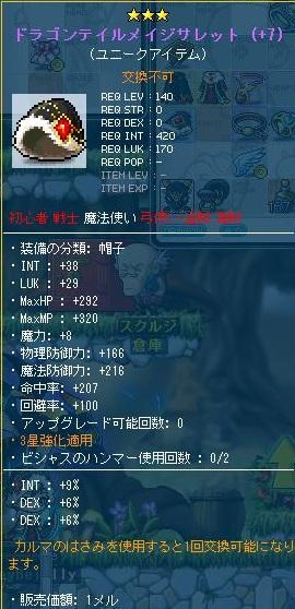 Maple120506_215336.jpg