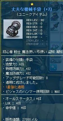 Maple120529_203928.jpg