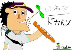 ウロ絵-459