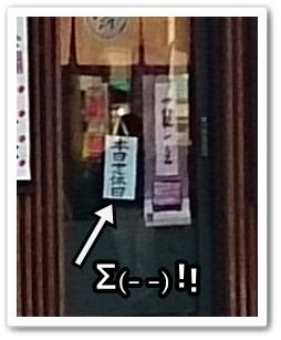 東京芸劇周辺 うなぎ屋さん