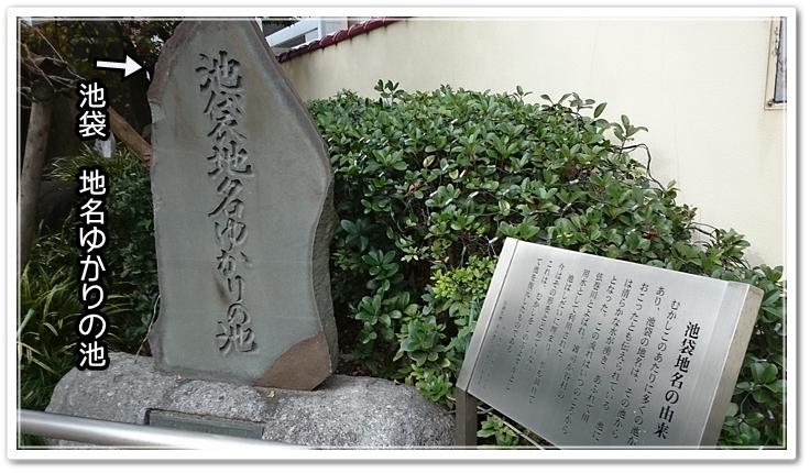 東京芸劇周辺 池袋 地名ゆかりの池