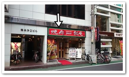 東京芸劇周辺 焼肉屋さん