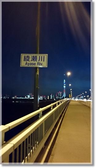 綾瀬川 橋