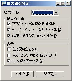 拡大鏡-002