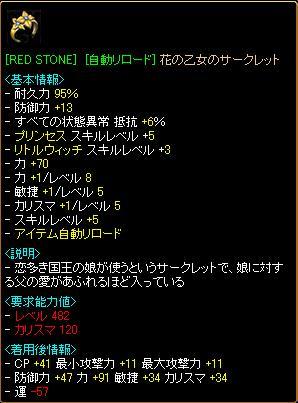 REDSTONE花乙女
