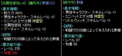 11・27 ドロップ スキル品
