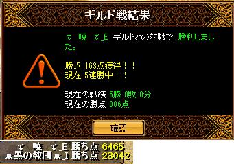 20110830結果