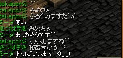 20110902読者様