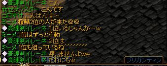 20110905イレーネ2