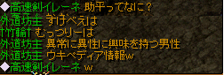 20110916外道さん