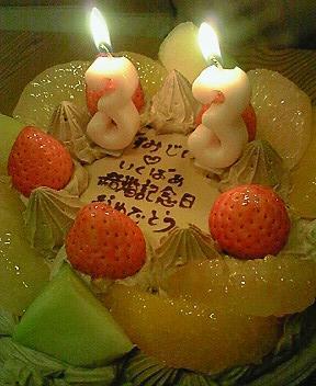 20101030結婚記念日