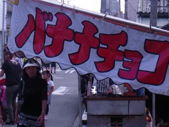 2011幸手市民祭り008