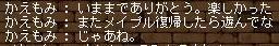 Maple131222_023325.jpg
