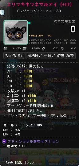 Maple140108_110405.jpg