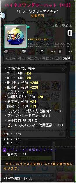Maple140126_103050.jpg