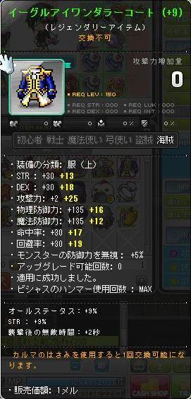 Maple140126_103054.jpg